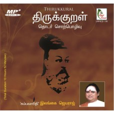 THIRUKKURAL BY ILANGAI JEYARAJ